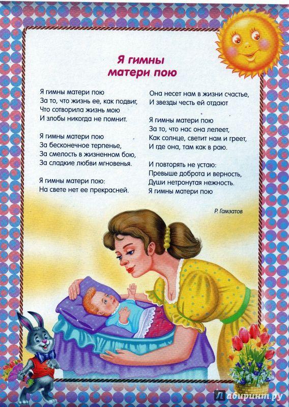 Листівки мамам