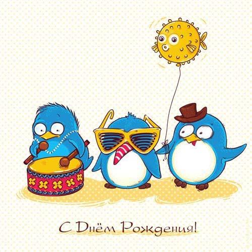 Позитивная открытка на день рождения!
