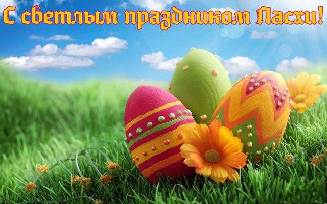 Со светлым Праздником Пасхи