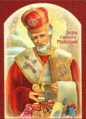 Открытки на День Николая