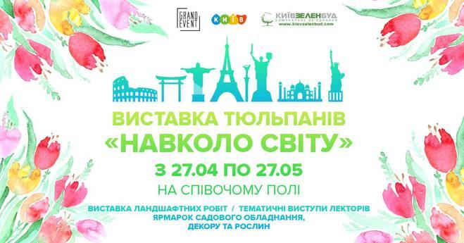 Майские праздники в Киеве: что делать и чем себя занять на маевку в столице