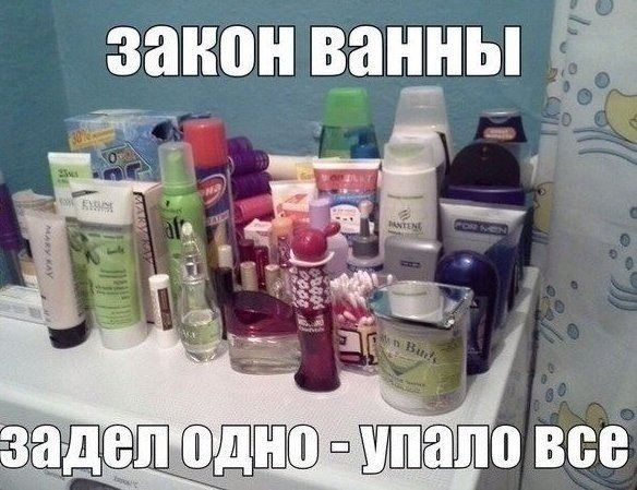 Закон ванны. Прикол