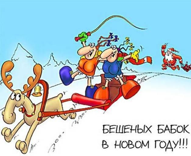 Смешные открытки со Старым Новым годом