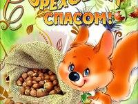 Прикольная открытки к Ореховому Спасу