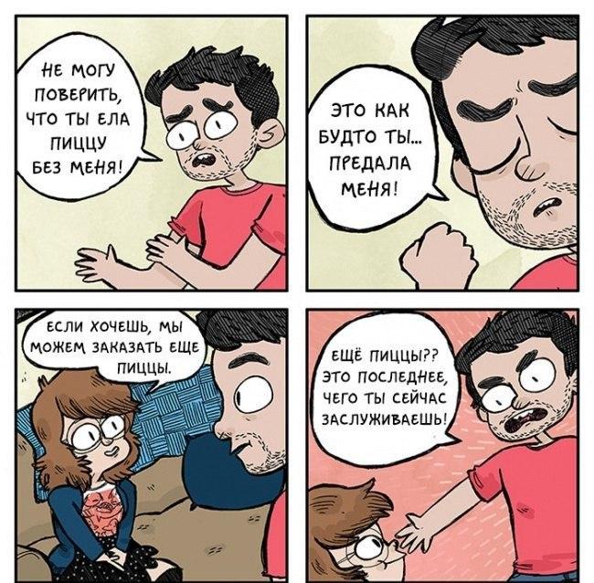 Комиксы про влюбленных