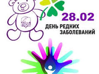 Международный день редких заболеваний
