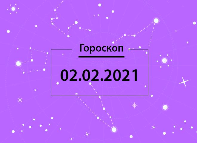 Гороскоп на февраль 2021