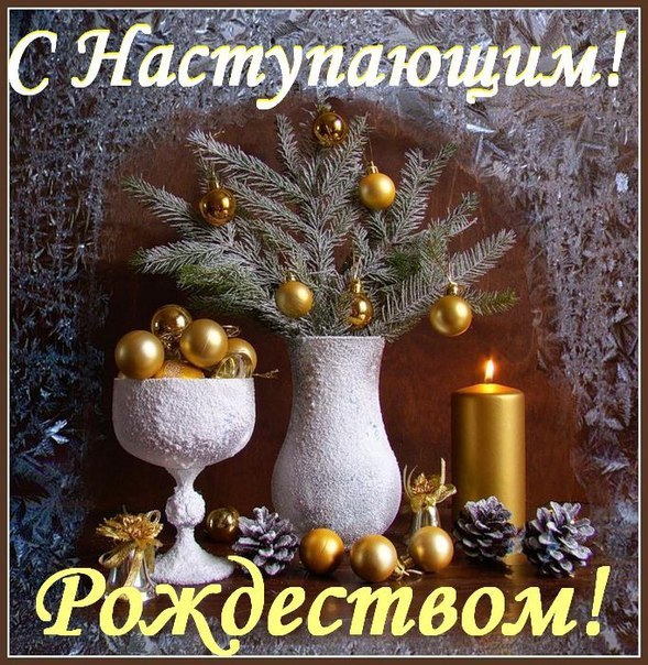 Рождественские поздравления Orig_85a71a214fe10316f639d73265c946e5
