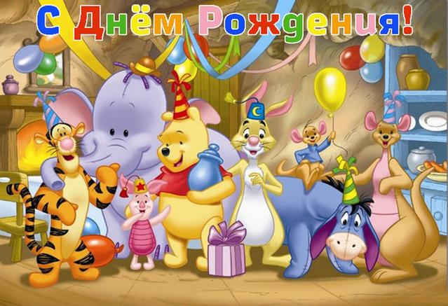 Детские открытки С Днём Рождения