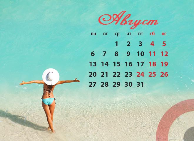Календарь выходных и праздников августа 2018