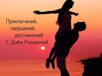 Романтического дня рождения