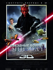 Зоряні війни: Епізод I 3D