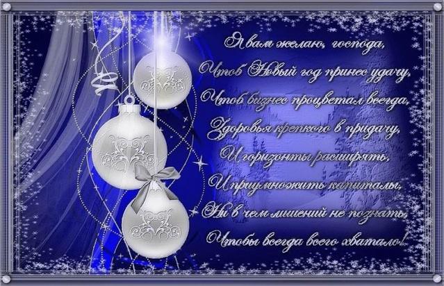 Поздравление на Новый Год