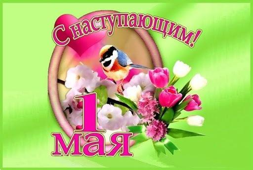 Привітання з 1 травня