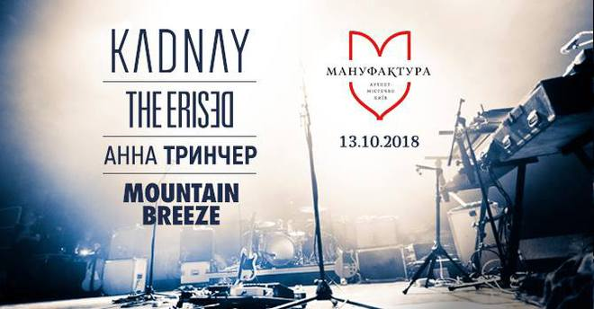 Куда пойти в Киеве в выходные: 12 - 14 октября