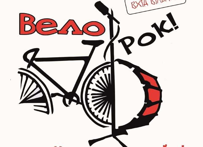 Вело Рок