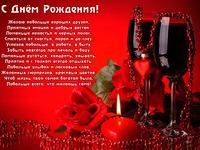 Красиві побажання на День Народження