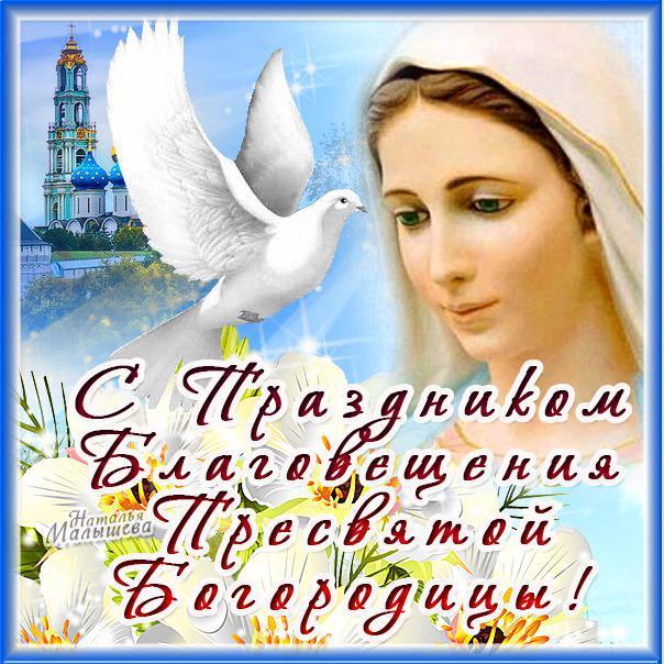 Красивые открытки на Благовещение