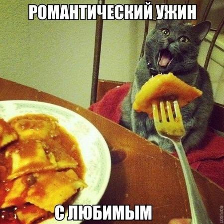 Романтический ужин с любимой