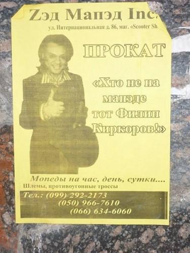 Ты- Киркоров