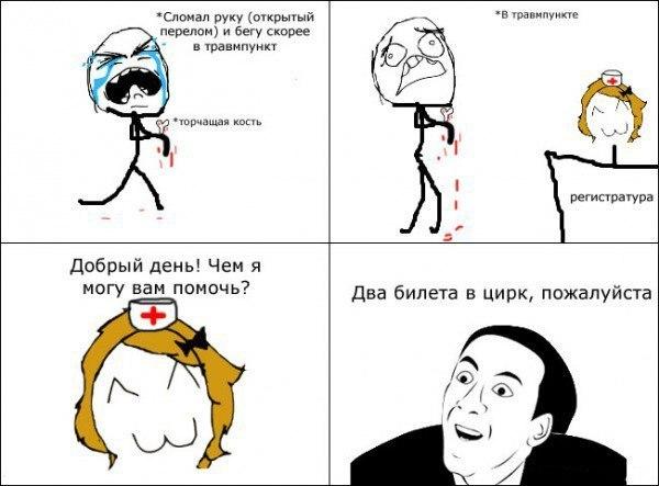 Фууу комиксы