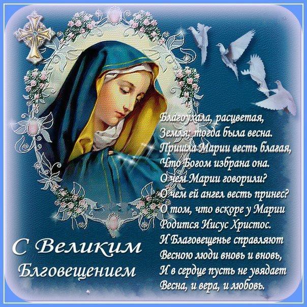 С Великим Благовещением