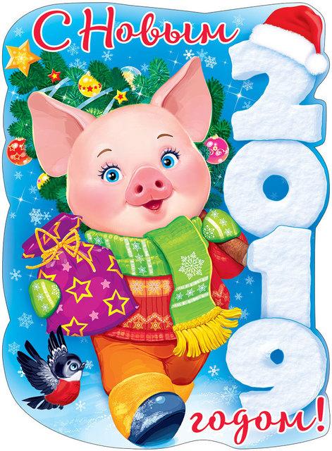 С Новым 2019 годом свиньи