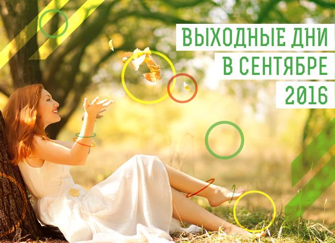 Вихідні дні у вересні 2016 в Україні: як і скільки ми відпочиваємо в перший місяць осені