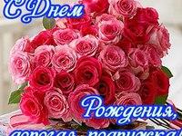 С Днем рождения, дорогая подружка