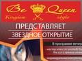 Открытие салона красоты Be Queen