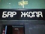 ТОП самых оригинальных названий баров и кафе
