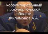 Диктофонная запись зам.генерального прокурора РФ Гулягина Ю.А. с проку