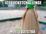 Детский Ice Bucket Challenge
