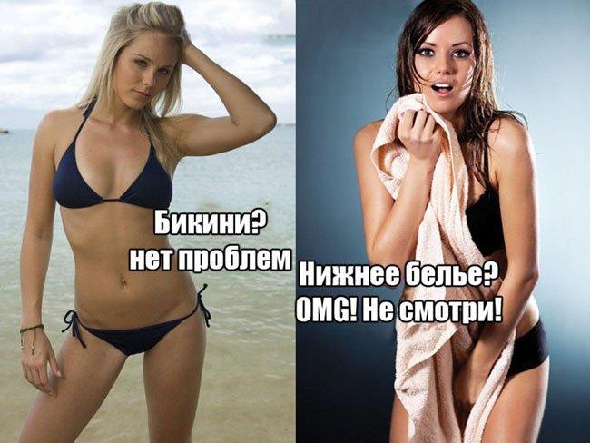 Осторожно, женская логика