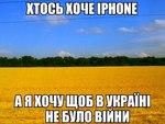 Картинка про мир та iphone
