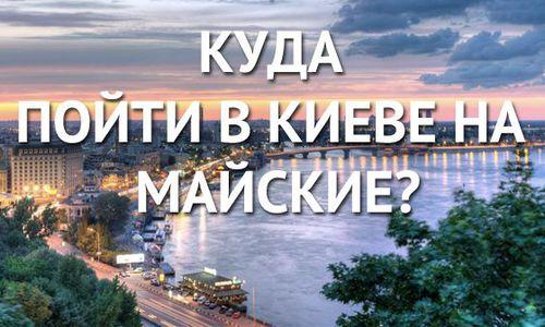 Куди піти в Києві на травневі?