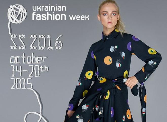 В Україні відбудеться 37-й Ukrainian Fashion Week
