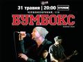 Бумбокс - 10 ЛЕТ
