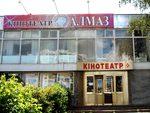 Кинотеатр Алмаз