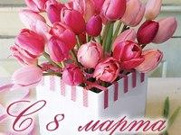 Цветы с 8 марта для самой красивой