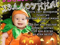 Милая открытка на Хэллоуин