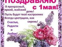 Поздравляю с 1 мая