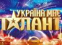 Україна має талант 7 сезон