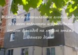 Утепление фасадов стен квартир в Киеве