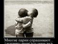 ТОП лучших демотиватор о любви