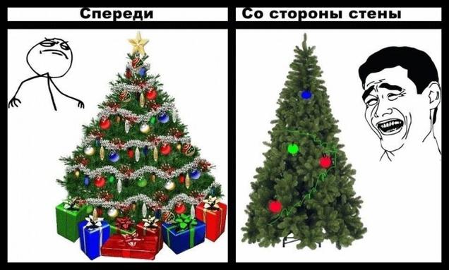 Фууу комикс про новогоднюю елку