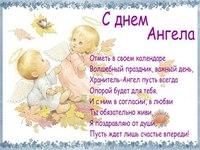 Пожелания на День ангела