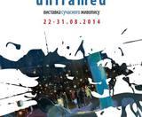 MARTS UNFRAMED 2014