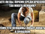 Прикол про женщин археологов