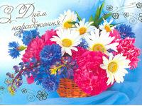Красиві листівки на День Народження